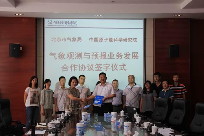 江苏省气象共享平台_北京市气象局